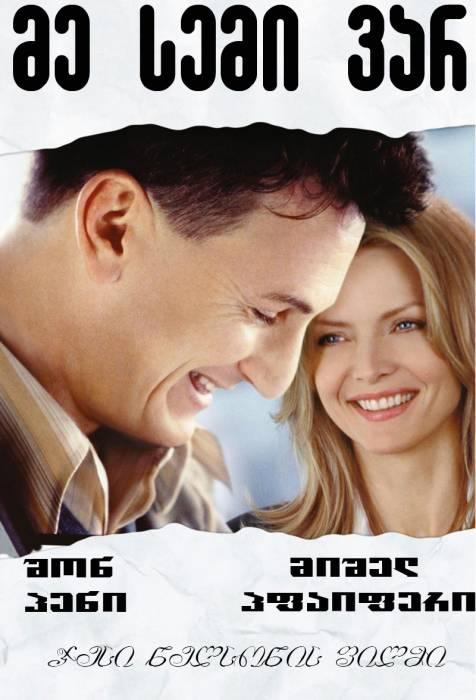 მე სემი ვარ / I Am Sam (ქართულად)